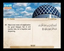 Recited Quran with Translating Its Meanings into English (Audio and video – Part 25 - Episode 1)