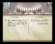 Recited Quran with Translating Its Meanings into English (Audio and video – Part 25 - Episode 3)