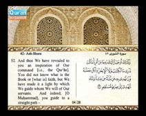 Recited Quran with Translating Its Meanings into English (Audio and video – Part 25 - Episode 4)