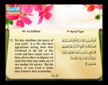 Recited Quran with Translating Its Meanings into English (Audio and video – Part 25 - Episode 5)