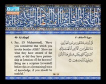 Recited Quran with Translating Its Meanings into English (Audio and video – Part 26 - Episode 1)