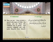 Recited Quran with Translating Its Meanings into English (Audio and video – Part 26 - Episode 4)