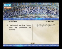 Recited Quran with Translating Its Meanings into English (Audio and video – Part 27 - Episode 4)