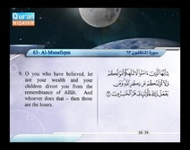 Recited Quran with Translating Its Meanings into English (Audio and video – Part 28 - Episode 6)