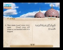Recited Quran with Translating Its Meanings into English (Audio and video – Part 29 - Episode 1)
