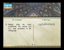 Recited Quran with Translating Its Meanings into English (Audio and video – Part 29 - Episode 3)