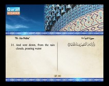 Recited Quran with Translating Its Meanings into English (Audio and video – Part 30 - Episode 1)
