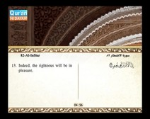 Recited Quran with Translating Its Meanings into English (Audio and video – Part 30 - Episode 3)