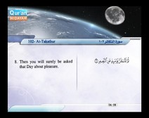Recited Quran with Translating Its Meanings into English (Audio and video – Part 30 - Episode 8)