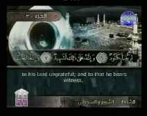 Holy Quran with English Subtitle [100] Surah Al-'adiyat ( Those That Run )