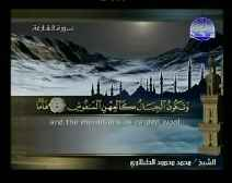Holy Quran with English Subtitle [101] Surah Al-Qari'ah ( The Striking Hour )