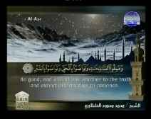 Holy Quran with English Subtitle [103] Surah Al-Asr ( The Time )