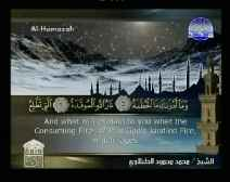Holy Quran with English Subtitle [104] Surah Al-Humazah ( The Slanderer )