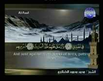 Holy Quran with English Subtitle [105] Surah Al-Fil ( The Elephant )