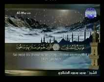 Holy Quran with English Subtitle [107] Surah Al-Ma'un ( Small Kindnesses )