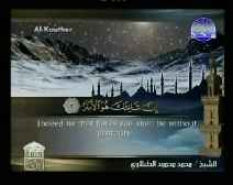 Holy Quran with English Subtitle [108] Surah Al-Kauthor ( A River in Paradise)