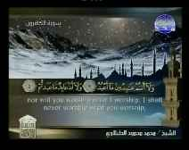 Holy Quran with English Subtitle [109] Surah Al-Kafiroon ( The Disbelievers )