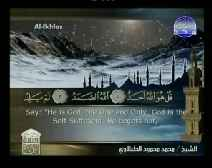 Holy Quran with English Subtitle [112] Surah Al-Ikhlas ( Sincerity )