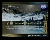 Holy Quran with English Subtitle [113] Surah Al-Falaq ( The Daybreak )