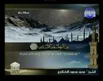 Holy Quran with English Subtitle [114] Surah An-Nas ( Mankind )