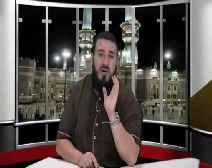 من فوائد أحاديث الرسول صلى الله عليه وسلم - 05