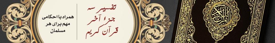 تفسیر سه جزء آخر قرآن كریم همراه با احكامی مهم برای هر مسلمان