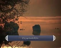 ترجمه صوتی تصویری قرآن حکیم ( 001 ) سوره فاتحه