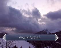 ترجمه صوتی تصویری قرآن حکیم ( 002 ) سوره بقره 1