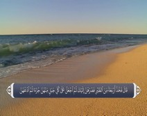 ترجمه صوتی تصویری قرآن حکیم ( 002 ) سوره بقره 3