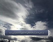 ترجمه صوتی تصویری قرآن حکیم ( 008 ) سوره انفال