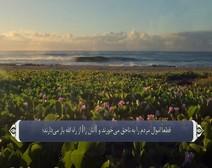 ترجمه صوتی تصویری قرآن حکیم ( 009 ) سوره توبه