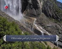 ترجمه صوتی تصویری قرآن حکیم ( 011 ) سوره هود
