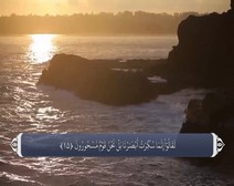 ترجمه صوتی تصویری قرآن حکیم ( 015 ) سوره حجر