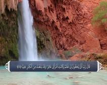 ترجمه صوتی تصویری قرآن حکیم ( 019 ) سوره مريم