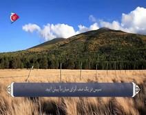 ترجمه صوتی تصویری قرآن حکیم ( 020 ) سوره طه