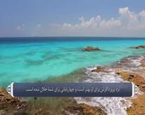 ترجمه صوتی تصویری قرآن حکیم ( 022 ) سوره حج