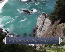 ترجمه صوتی تصویری قرآن حکیم ( 023 ) سوره مؤمنون