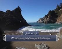 ترجمه صوتی تصویری قرآن حکیم ( 024 ) سوره نور