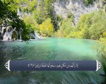 ترجمه صوتی تصویری قرآن حکیم ( 025 ) سوره فرقان