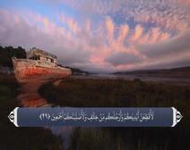 ترجمه صوتی تصویری قرآن حکیم ( 026 ) سوره شعراء