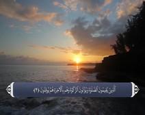 ترجمه صوتی تصویری قرآن حکیم ( 031 ) سوره لقمان