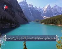 ترجمه صوتی تصویری قرآن حکیم ( 033 ) سوره احزاب