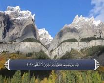 ترجمه صوتی تصویری قرآن حکیم ( 034 ) سوره سبأ
