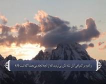 ترجمه صوتی تصویری قرآن حکیم ( 035 ) سوره فاطر