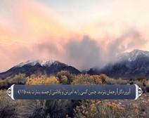 ترجمه صوتی تصویری قرآن حکیم ( 036 ) سوره يس