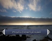 ترجمه صوتی تصویری قرآن حکیم ( 038 ) سوره ص