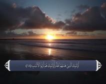ترجمه صوتی تصویری قرآن حکیم ( 039 ) سوره زمر