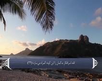 ترجمه صوتی تصویری قرآن حکیم ( 040 ) سوره غافر