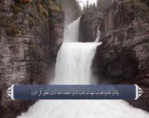 ترجمه صوتی تصویری قرآن حکیم ( 041 ) سوره فصلت