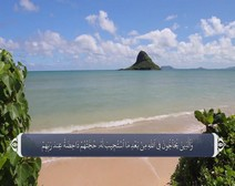 ترجمه صوتی تصویری قرآن حکیم ( 042 ) سوره شورى